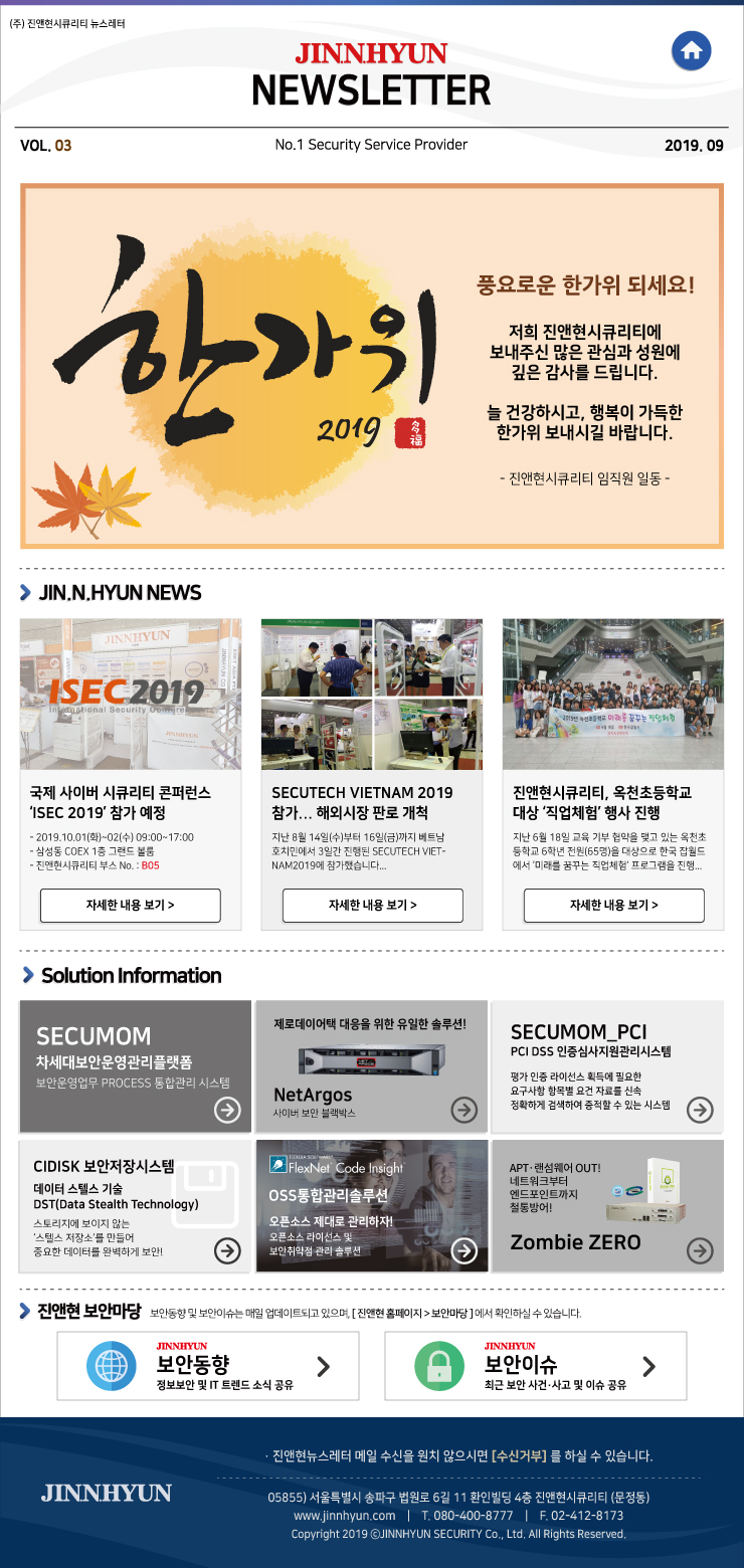 Jinnhyun newsletter